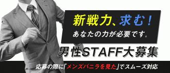 新橋JKプレイの男性高収入求人