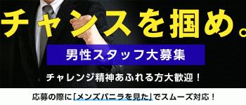 かりんと渋谷の男性高収入求人