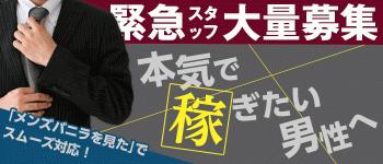 大阪人妻援護会の男性高収入求人