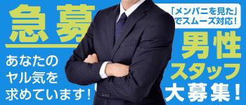 プレイガール会津若松店の男性高収入求人
