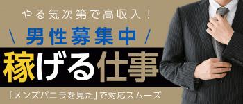 五十路マダム京都店の男性高収入求人