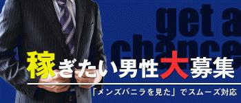 さくら 川崎店の男性高収入求人