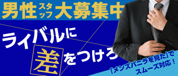 渋谷人妻城の男性高収入求人