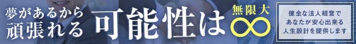 タッチVIP【急募求人】
