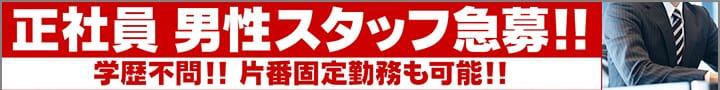 まりも治療院(札幌ハレ系)【急募求人】