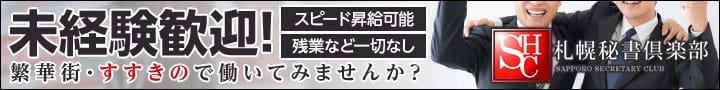 札幌秘書倶楽部【急募求人】