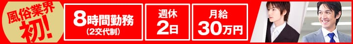 OLセレクション宇都宮店【急募求人】