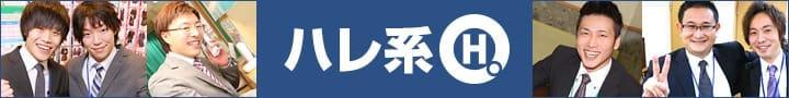 メイドin西川口 (埼玉ハレ系)【急募求人】