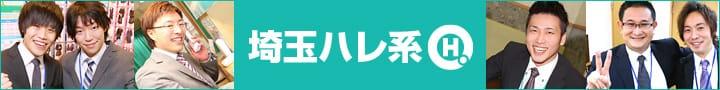 金妻倶楽部(埼玉ハレ系)【急募求人】