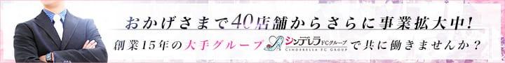 池袋コスプレサンシャイン(シンデレラグループ)【急募求人】