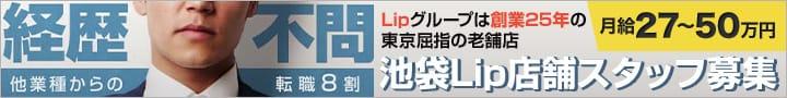 池袋Lip(リップ)(リップグループ)【急募求人】
