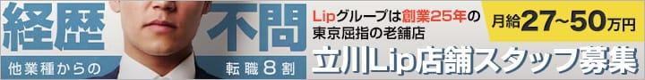 立川LIP(リップグループ)【急募求人】