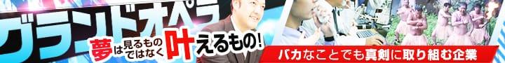 グランドオペラ東京【急募求人】