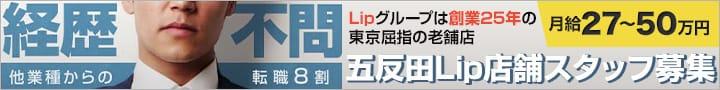 五反田Lip【急募求人】