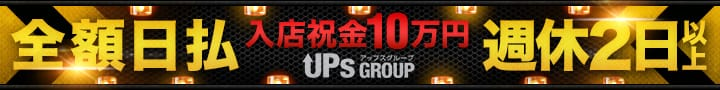 UPs GROUP(アップスグループ)【急募求人】
