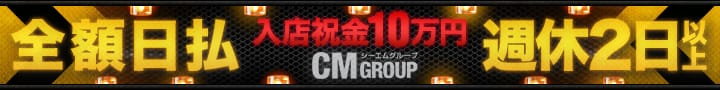 CMグループ【急募求人】