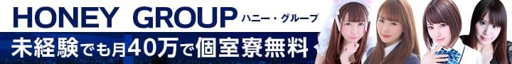 ハニー・グループ【急募求人】