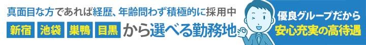 アリスグループ【急募求人】