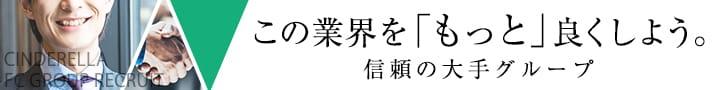 シンデレラグループ【急募求人】