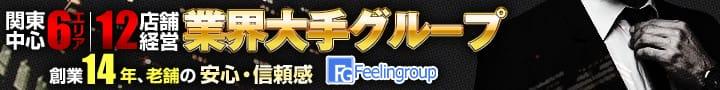 フィーリングin厚木(FG系列)【急募求人】