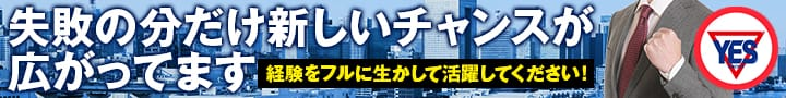 YESグループ横浜【急募求人】