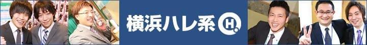 横浜ハレ系【急募求人】