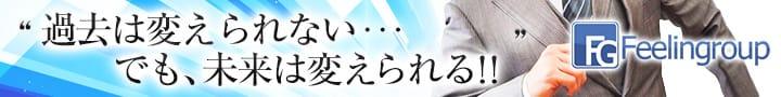 フィーリングループ【急募求人】