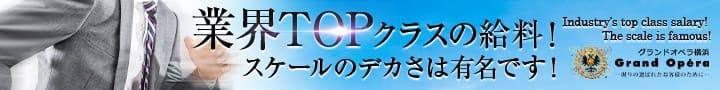 グランドオペラ横浜【急募求人】