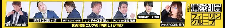 クラブFG(FG系列)【急募求人】