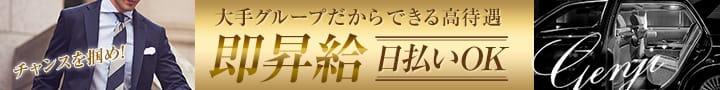 源氏物語新潟【急募求人】