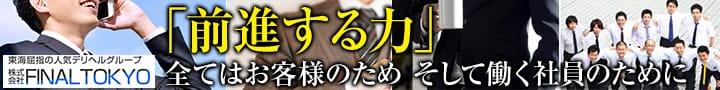 株式会社ファイナル東京グループ【急募求人】