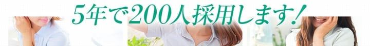 NADIA大阪【急募求人】