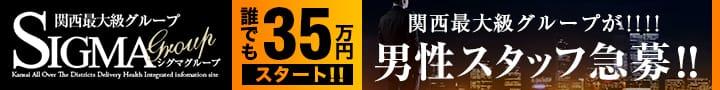 シグマグループ大阪【急募求人】