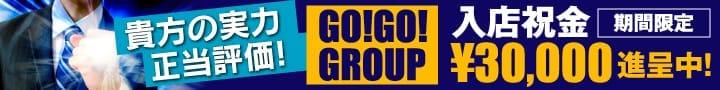 GOGO GROUP【急募求人】