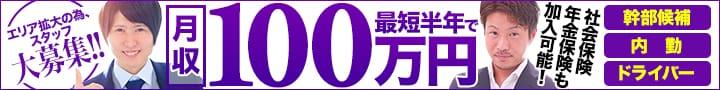 エクセレント 博多店【急募求人】