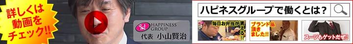ハピネス福岡【急募求人】