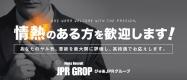 ぴゅあ(JPRグループ)