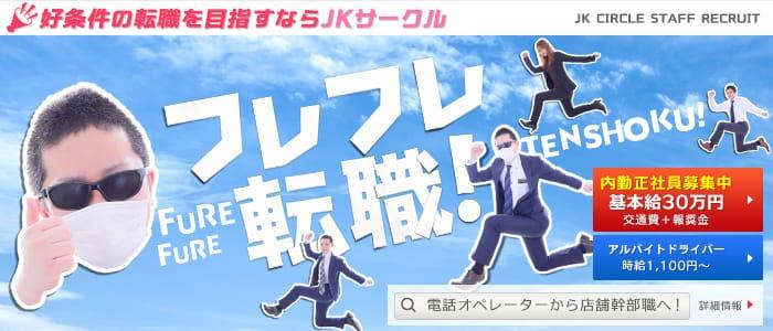 JKサークル 名古屋店の男性高収入求人