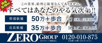 ゼログループの男性高収入求人