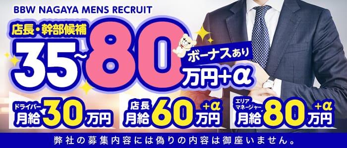 BBW 名古屋店の男性高収入求人