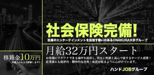 横浜JKプレイの男性高収入求人