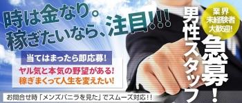 おもいっきりchikan電車の男性高収入求人