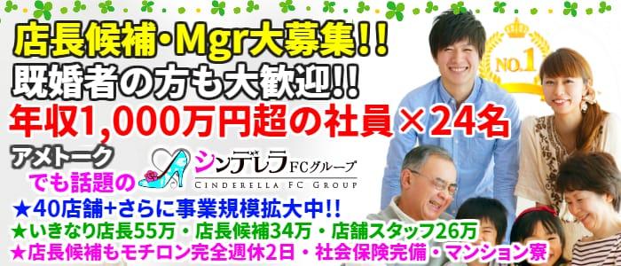 エステdeシンデレラ 横浜の男性高収入求人