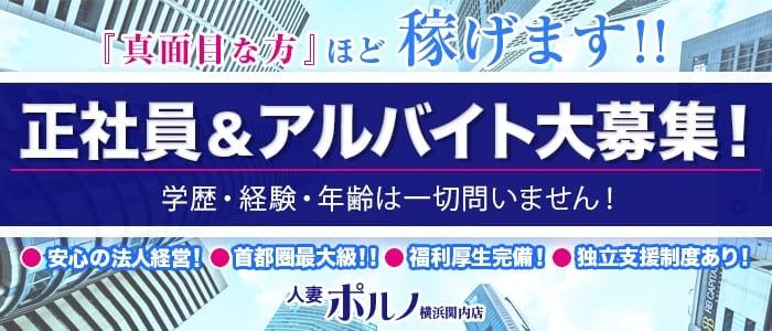 人妻ポルノ 横浜関内の男性高収入求人