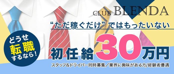 club BLENDA 難波店の男性高収入求人