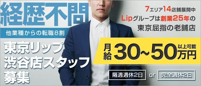 東京リップ 渋谷店(元:渋谷Lip)(リップグループ)の男性高収入求人