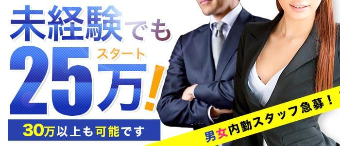 宇都宮・KAISYUN-SEIKANクリニックの男性高収入求人