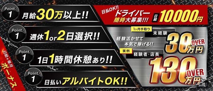 XOXO Hug&Kiss 神戸店の男性高収入求人