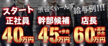渋谷くいーんずの男性高収入求人