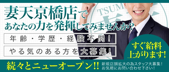 妻天京橋店の男性高収入求人